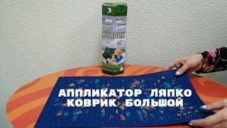 Аппликатор Ляпко Коврик большой